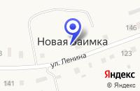 Схема проезда до компании ОТДЕЛЕНИЕ ПОЧТОВОЙ СВЯЗИ НОВАЯ ЗАИМКА в Заводоуковске