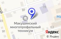 Схема проезда до компании КУРГАНСКАЯ ШКОЛА УПРАВЛЕНИЯ АПК в Макушине