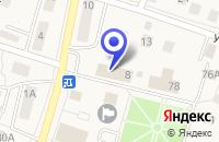 Схема проезда до компании НОТАРИУС КАМАРДИНА Ю.А. в Омутинском