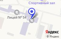 Схема проезда до компании ЛИЦЕЙ ПРОФЕССИОНАЛЬНЫЙ N 54 в Омутинском