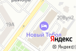 Схема проезда до компании Корнильев в Тобольске