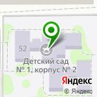 Местоположение компании Детский сад №35