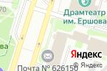 Схема проезда до компании Дом радио, МУП в Тобольске