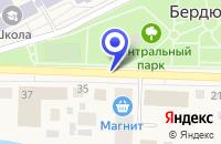 Схема проезда до компании АВТОСЕРВИС в Бердюжье
