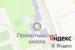 Схема проезда до компании Прииртышская средняя общеобразовательная школа в Прииртышском