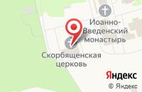 Схема проезда до компании Иоанно Введенский женский монастырь в Прииртышском