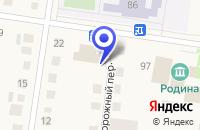 Схема проезда до компании СТРОИТЕЛЬНАЯ ФИРМА ЗАРЯ в Голышманово