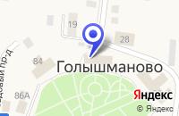 Схема проезда до компании РОСТЕХИНВЕНТАРИЗАЦИЯ (ГОЛЫШМАНОВСКОЕ РАЙОННОЕ ОТДЕЛЕНИЕ) в Голышманово