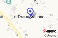 Схема проезда до компании МАГАЗИН ПРИВАЛ в Голышманово