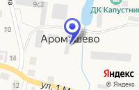 Схема проезда до компании РЫНОК в Аромашево
