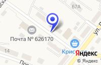 Схема проезда до компании ПОЧТАМТ УВАТСКИЙ в Увате