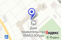 Схема проезда до компании ОТДЕЛ МОНИТОРИНГА КАПИТАЛЬНЫХ ВЛОЖЕНИЙ АДМИНИСТРАЦИИ ХМАО-ЮГРЫ в Ханты-Мансийске