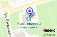 Схема проезда до компании МУЗЕЙ ПРИРОДЫ И ЧЕЛОВЕКА в Ханты-Мансийске