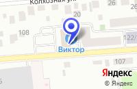 Схема проезда до компании ТОРГОВЫЙ ДОМ ВИКТОР в Ханты-Мансийске