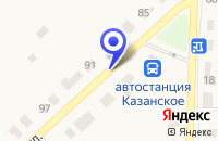 Схема проезда до компании ХПП КАЗАНСКОЕ в Казанском