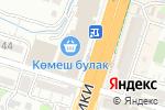 Схема проезда до компании Көмеш Бұлақ в Шымкенте