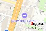 Схема проезда до компании Шымкенттурист в Шымкенте
