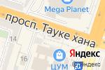 Схема проезда до компании mobilcom в Шымкенте