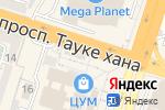 Схема проезда до компании Welcome в Шымкенте