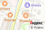 Схема проезда до компании Усадьба Ладушки в Шымкенте