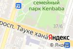 Схема проезда до компании ИСМАИЛ PHARMA, ТОО в Шымкенте