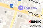 Схема проезда до компании Нуржайна в Шымкенте