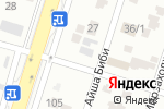 Схема проезда до компании Технохолод в Шымкенте