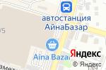 Схема проезда до компании КАНАГАТ-ЛОМБАРД, ТОО в Шымкенте