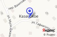 Схема проезда до компании ЖКХ КАЗАНСКОГО РАЙОНА в Казанском