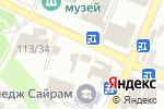Схема проезда до компании ELEGANT в Шымкенте