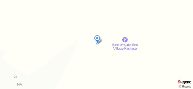 с.Каскасу