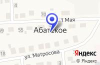 Схема проезда до компании КООПЕРАТИВ БЕРЕЗКА в Абатском