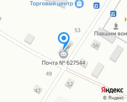 Схема местоположения почтового отделения 627544
