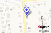Схема проезда до компании МЕЧТА в Исилькуле