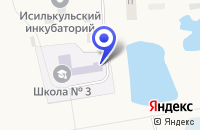 Схема проезда до компании ИСИЛЬКУЛЬСКИЙ ДЕТСКИЙ САД № 8 в Исилькуле