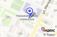 Схема проезда до компании НАЗЫВАЕВСКИЙ ШВЕЙНЫЙ КОМБИНАТ в Называевске