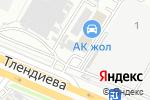 Схема проезда до компании Центр автодиагностики и ремонта автоэлектроники в Астане