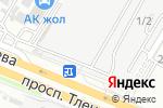 Схема проезда до компании AVTOSVET.KZ в Астане