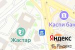 Схема проезда до компании Nazdar в Астане