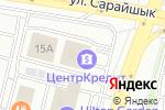 Схема проезда до компании Банк ЦентрКредит в Астане