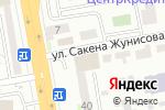 Схема проезда до компании Нотариус Утарова К.Е. в Астане