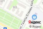 Схема проезда до компании Жаркын-ЭМ, ТОО в Астане