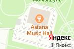 Схема проезда до компании Astana Music Hall в Астане