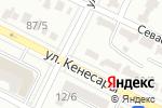 Схема проезда до компании Шашлычная в Астане