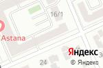 Схема проезда до компании Sana vita clinic в Астане