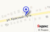 Схема проезда до компании КРУТИНСКИЙ РЫБЗАВОД в Крутинке