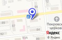 Схема проезда до компании ДОБРОТНЫЕ ОКНА в Москаленках