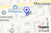 Схема проезда до компании ТУРИСТИЧЕСКОЕ АГЕНТСТВО НОЙЕ ВЕЛЬТ в Москаленках