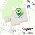 Местоположение компании ШВЕЙНОЕ АТЕЛЬЕ СИЛУЭТ