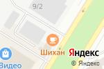 Схема проезда до компании Шихан в Нефтеюганске